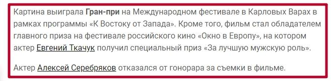 Фильм с Алексеем Серебряковым снимался в Твери