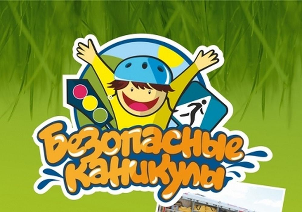 В Вышнем Волочке проходит профилактическое мероприятие «Безопасные каникулы»