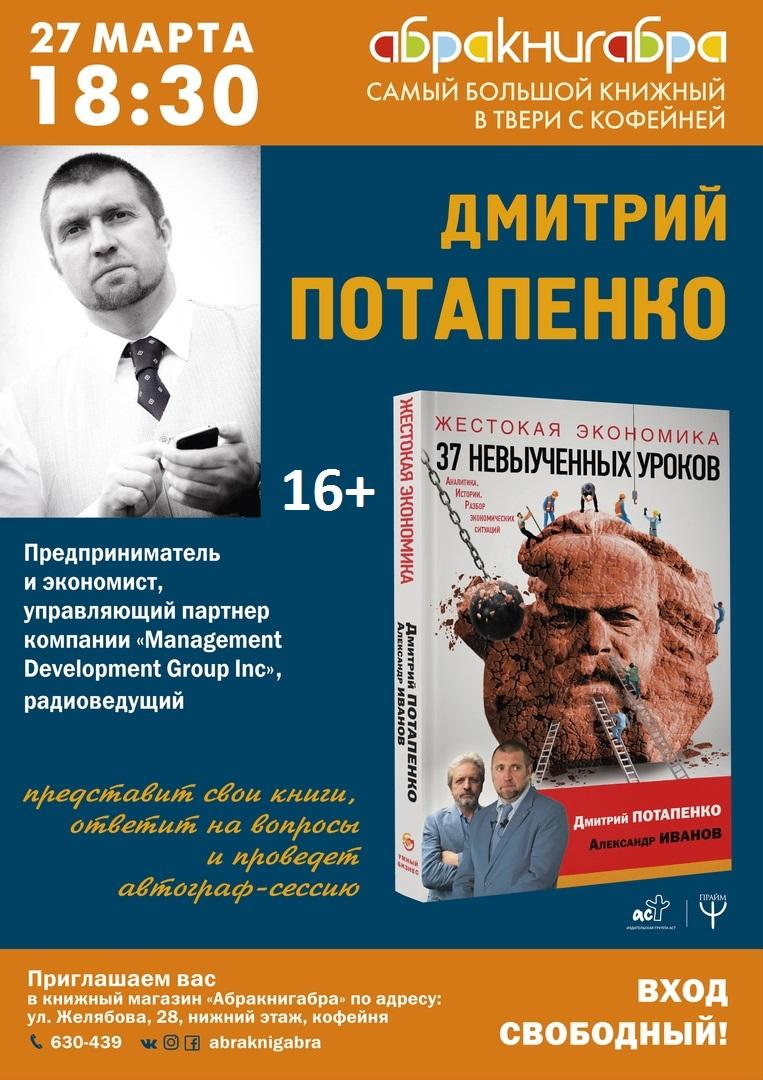"""Предприниматель и ведущий """"Серебряного дождя"""" проведет бесплатный мастер-класс в Твери"""