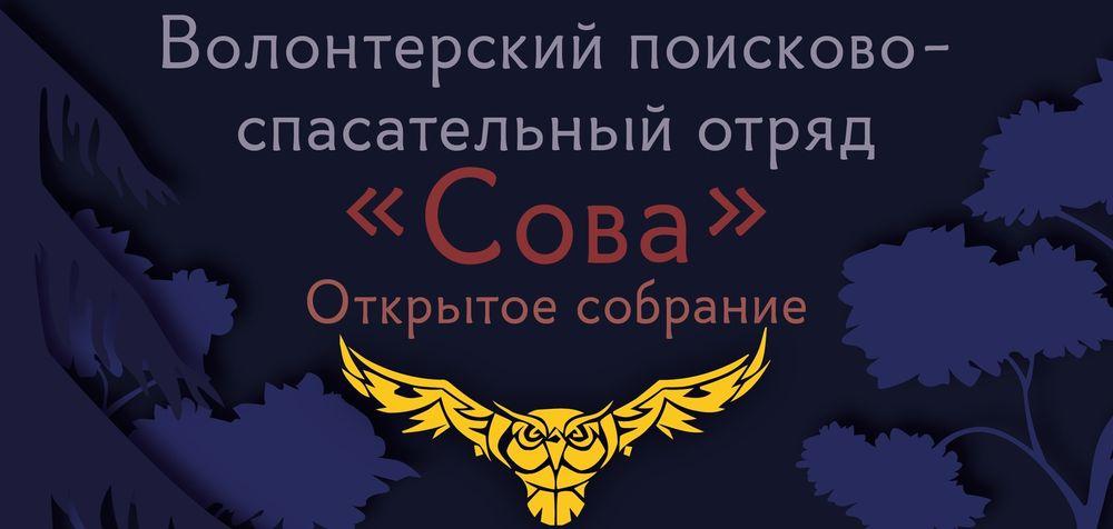 """В Бологое волонтёры """"Совы"""" приглашают на открытое собрание"""