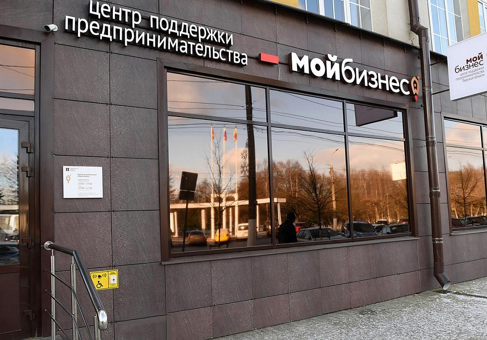 В Тверской области от предпринимателей поступают предложения по дополнительной государственной поддержке бизнеса