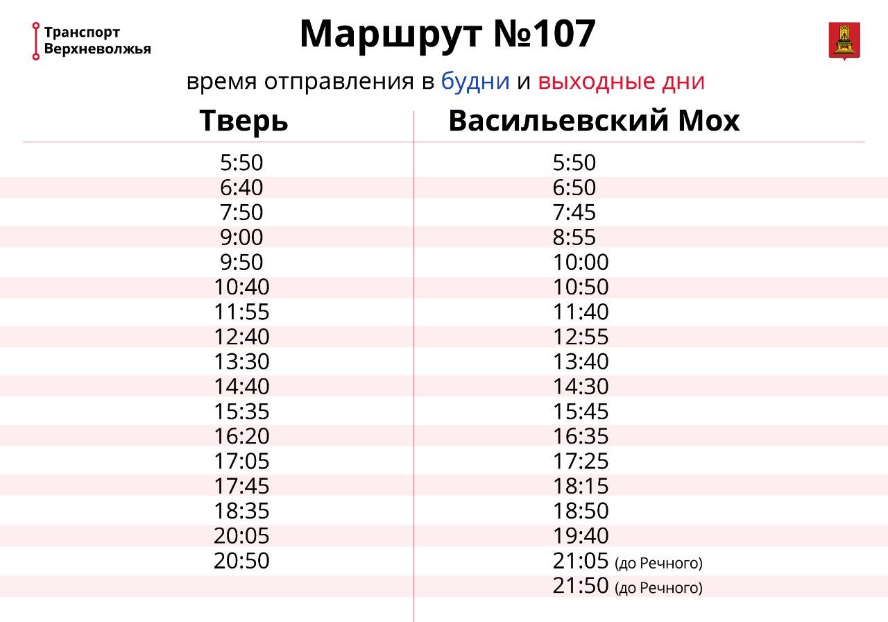Расписание автобусов по маршруту №107 «Тверь – Васильевский Мох» изменено с учётом пожеланий граждан