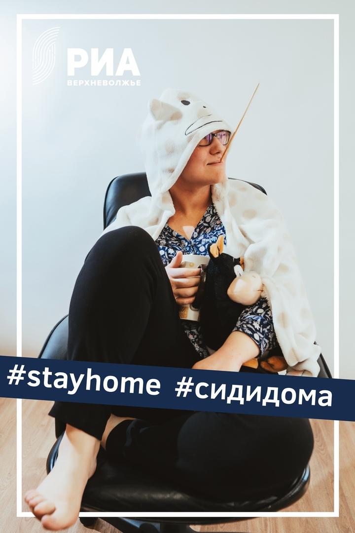 К флешмобу «Оставайся дома» присоединилась секретарь РИА «Верхневолжье» Ольга Карпухина