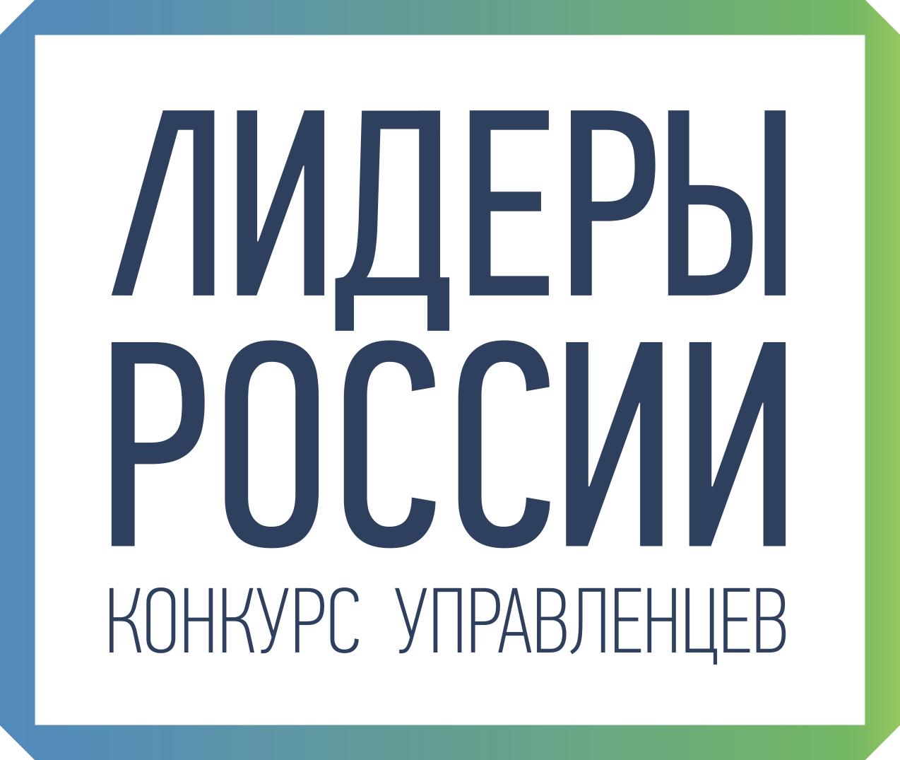 Тверской врач представляет Верхневолжье в полуфинале конкурса «Лидеры России»