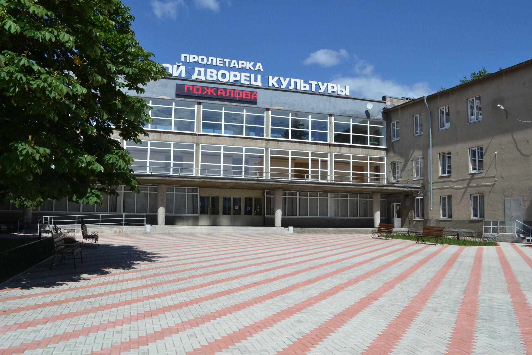 ДК «Пролетарка» в Твери выходит в онлайн