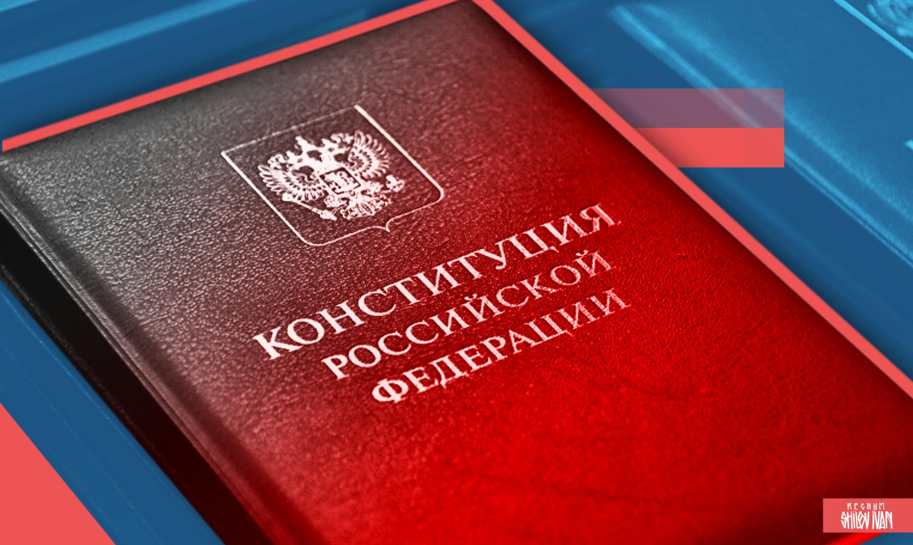 Жителей Тверской области приглашают стать волонтёрами Конституции