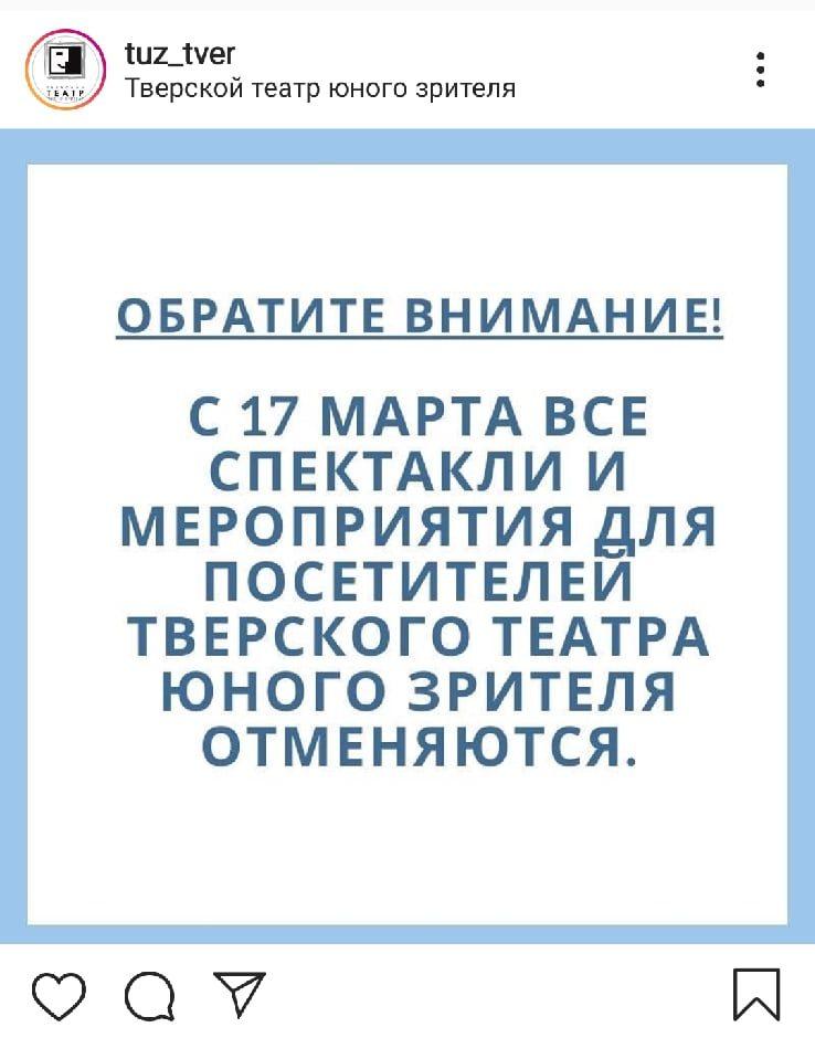 Тверской ТЮЗ сообщил об отмене спектаклей