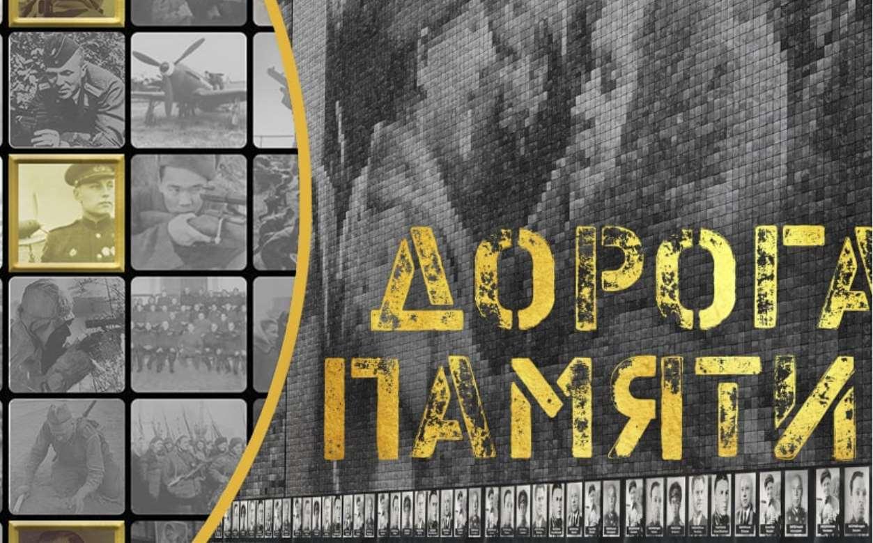 Жители Твери могут внести сведения о своих родных-фронтовиках на сайте «Дорога памяти»