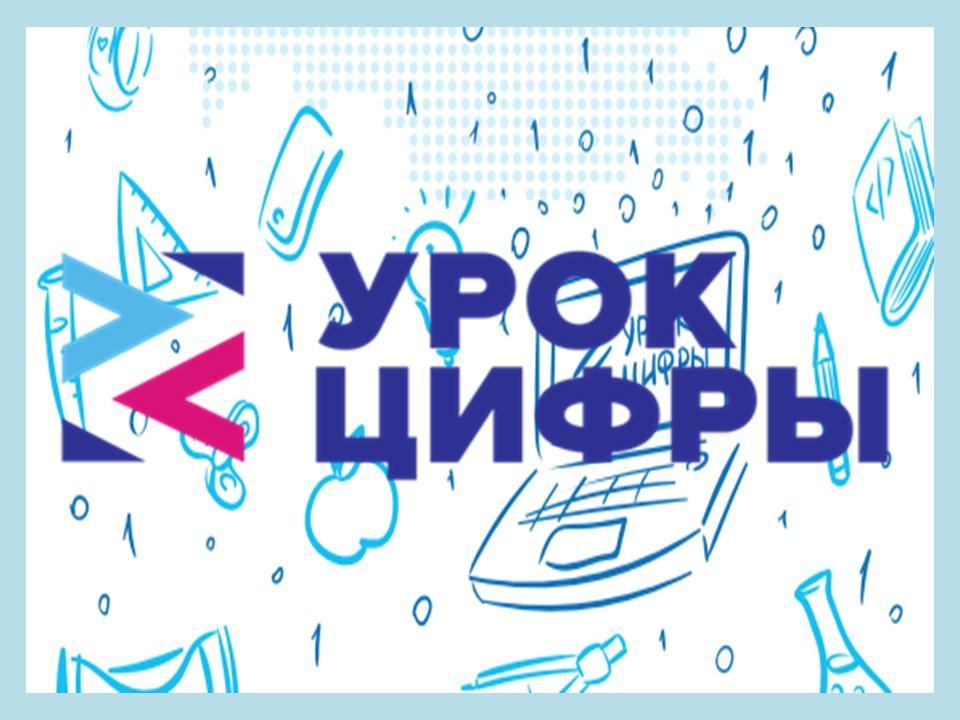 Школьники Тверской области могут пройти «Урок цифры» на тренажере Лаборатории Касперского