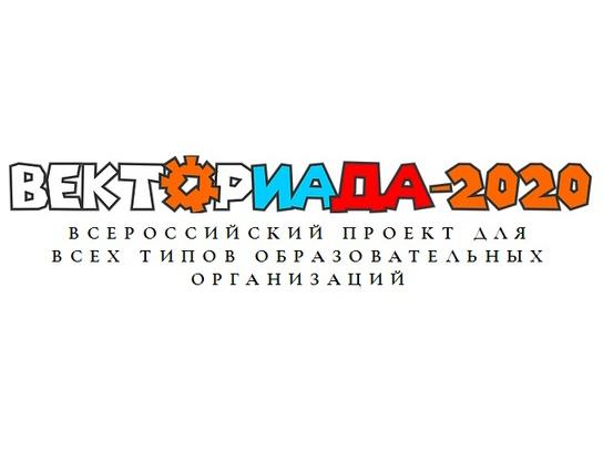 Детские сады и школы Тверской области приглашаются к участию во всероссийском конкурсе «Векториада-2020»