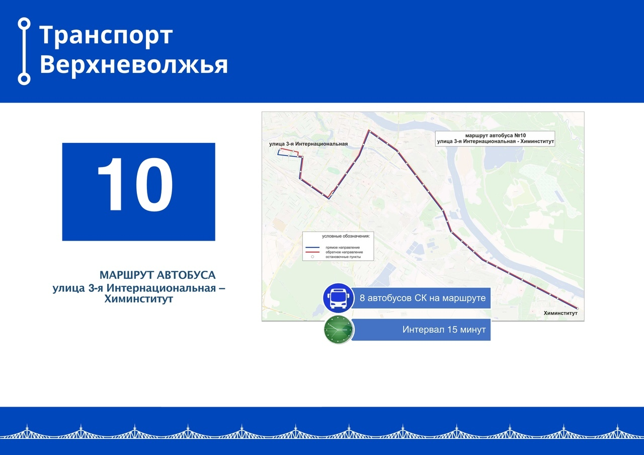 Автобусы вышли на три новых маршрута в Твери