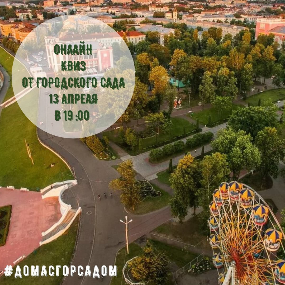Тверской Городской сад проведёт онлайн квизс призами