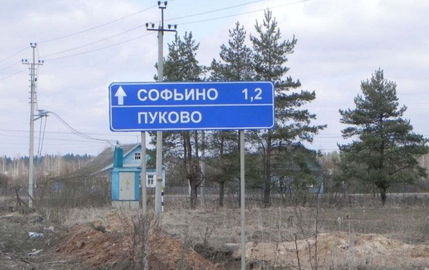Тверская деревня Пуково рассмешила туристов и попала в интернет-рейтинг