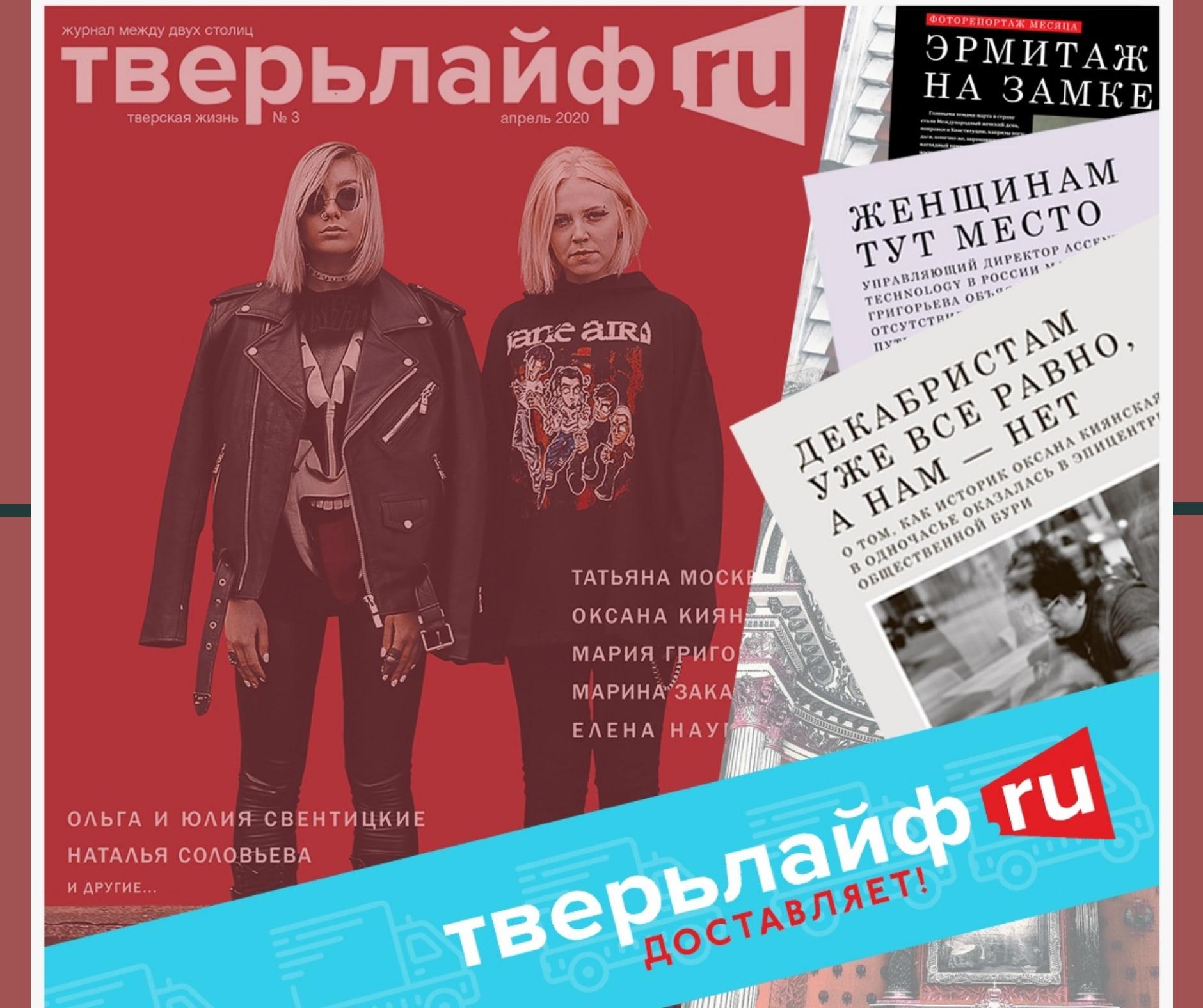 """Журнал """"Тверьлайф"""" подарит специальный выпуск подписчикам своих групп"""