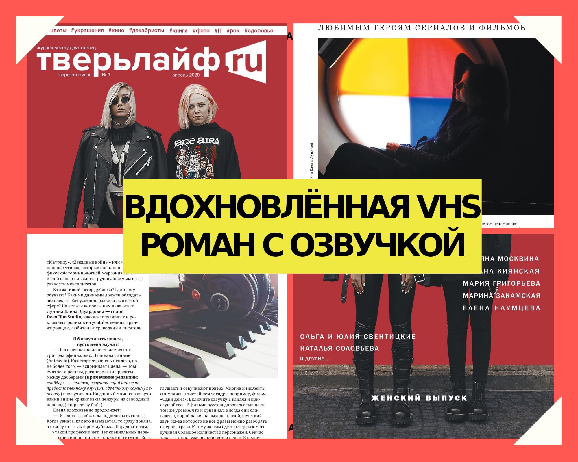 """Её голос мы слышим с экрана: читайте уникальное интервью в женском выпуске журнала """"Тверьлайф"""""""