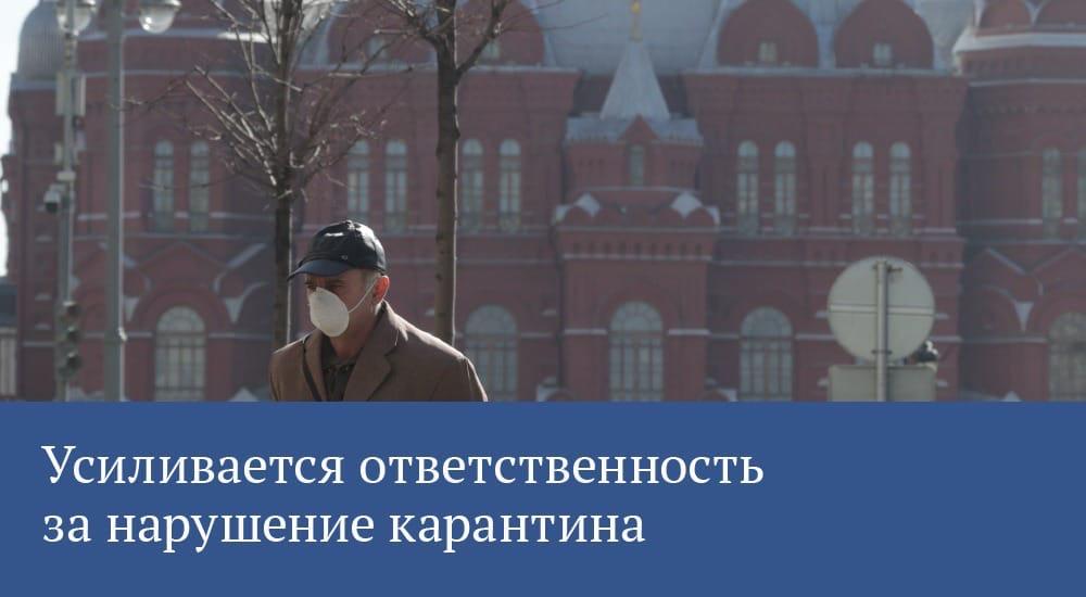 Россияне получили первые штрафы за фейковые новости о коронавирусе