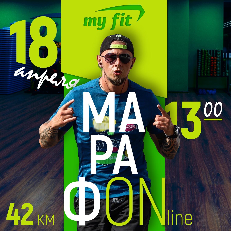 Спортсмен из Твери пробежит марафонскую дистанцию в зале фитнес-клуба