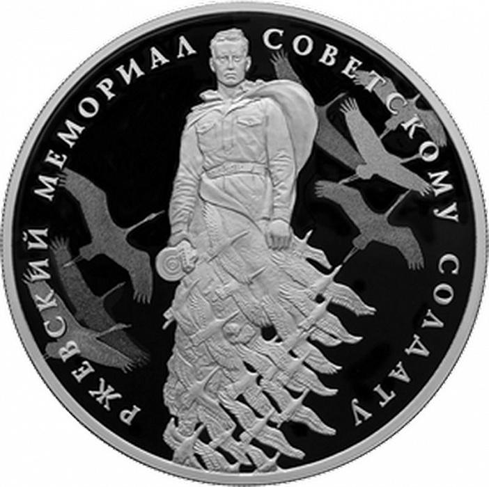 Ржевский мемориал будут изображать на памятных серебряных монетах