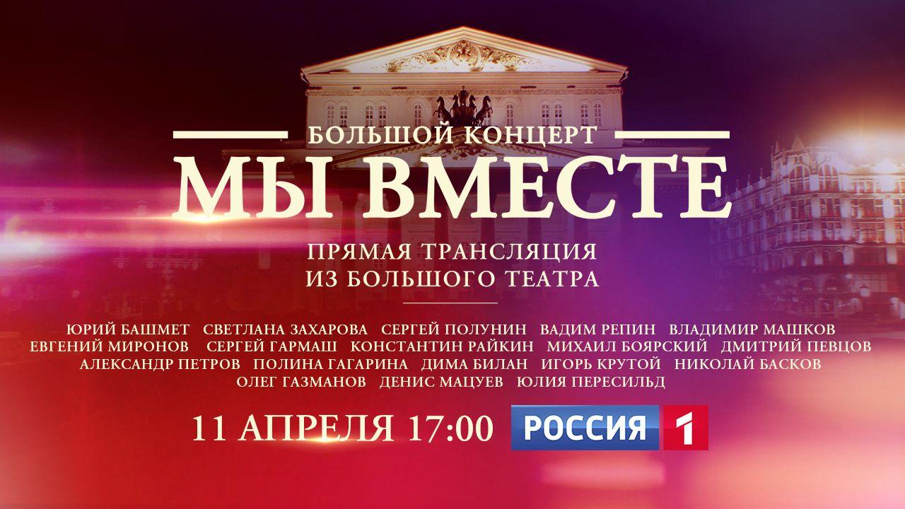 Телеканал «Россия» покажет большой онлайн-концерт «Мы вместе»