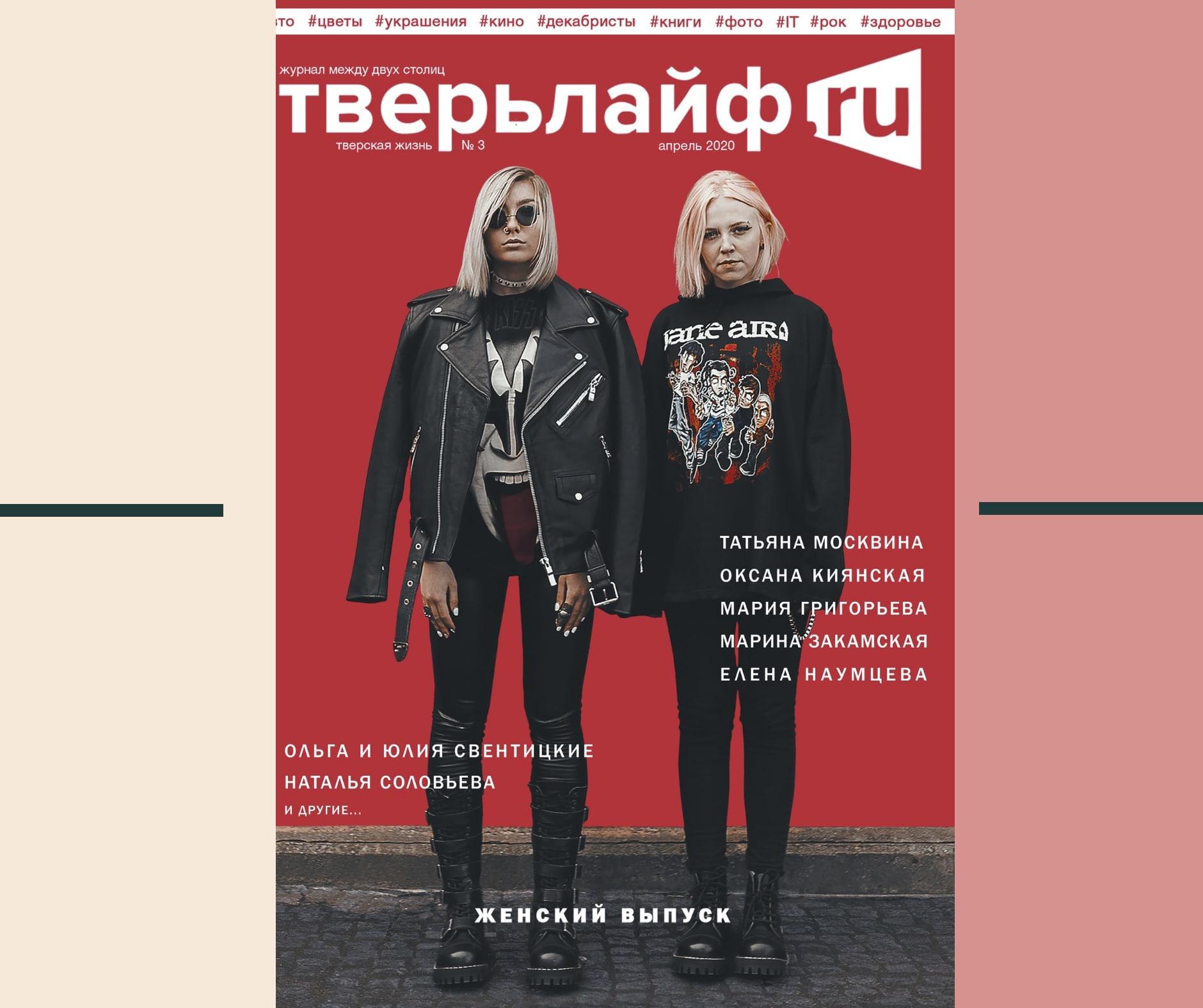 """Женский номер журнала """"Тверьлайф"""" уже в типографии"""
