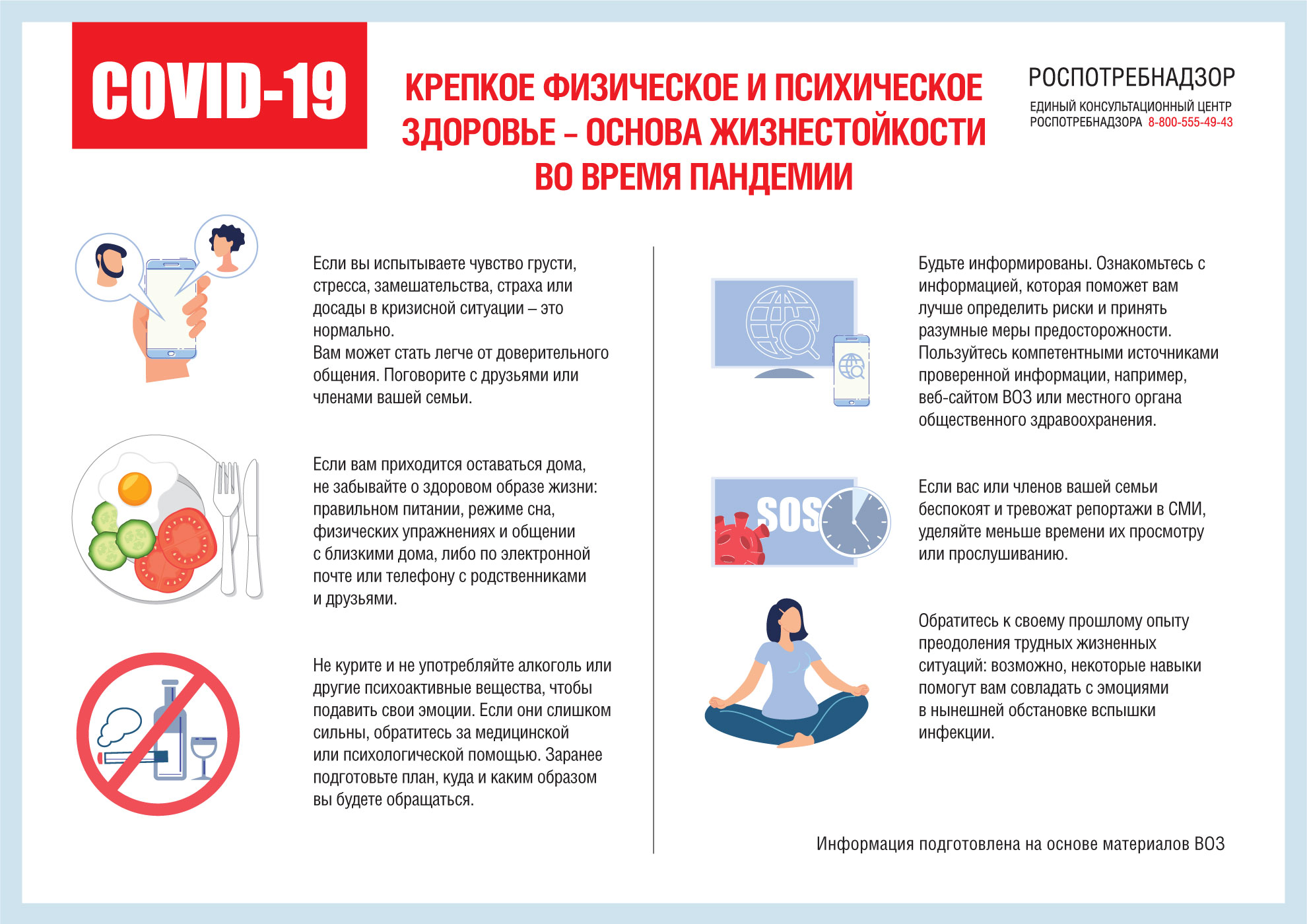 Жителям Тверской области рассказали, как справиться со стрессом во время пандемии