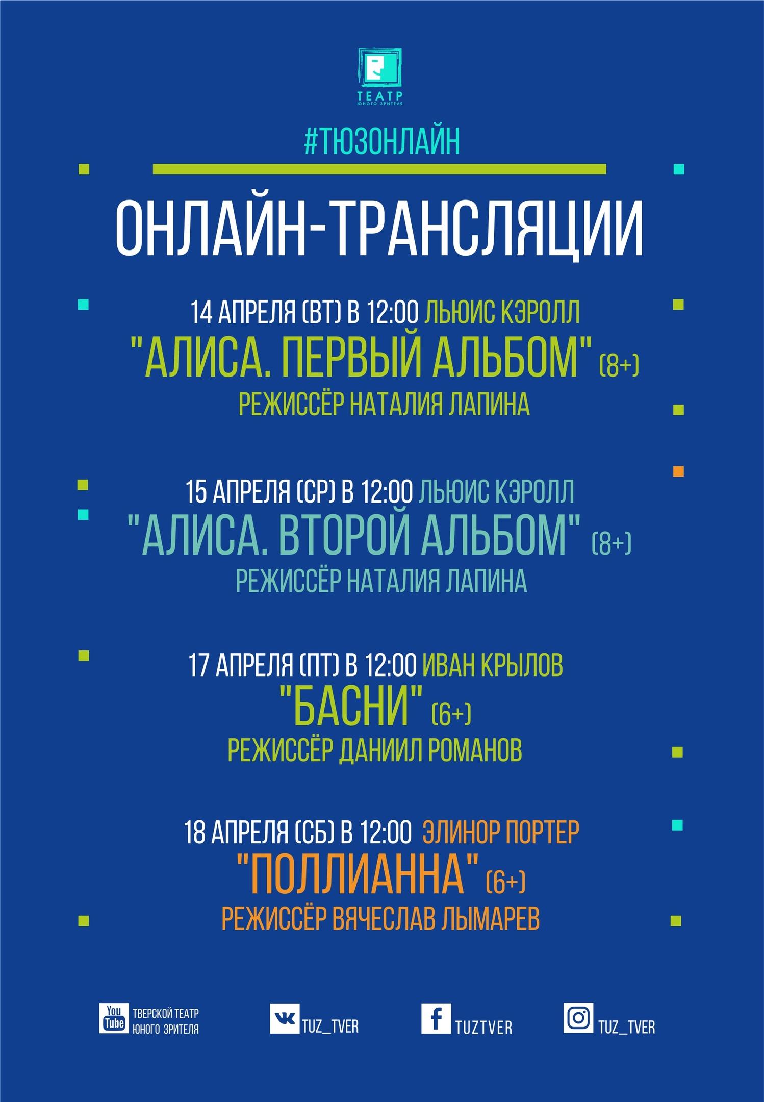 Тверской ТЮЗ работает онлайн: спектакли, мастер-классы, подкасты