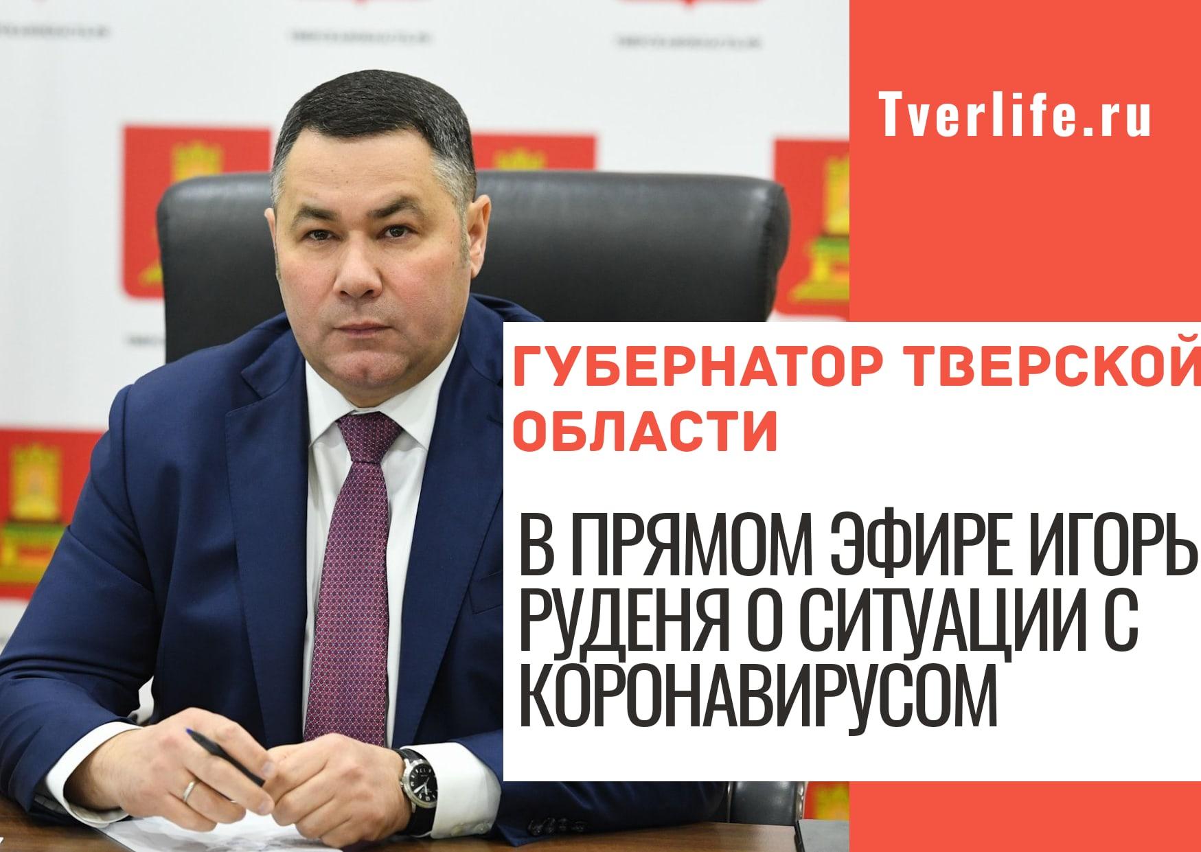 Стартовал прямой эфир с губернатором Тверской области по теме коронавируса