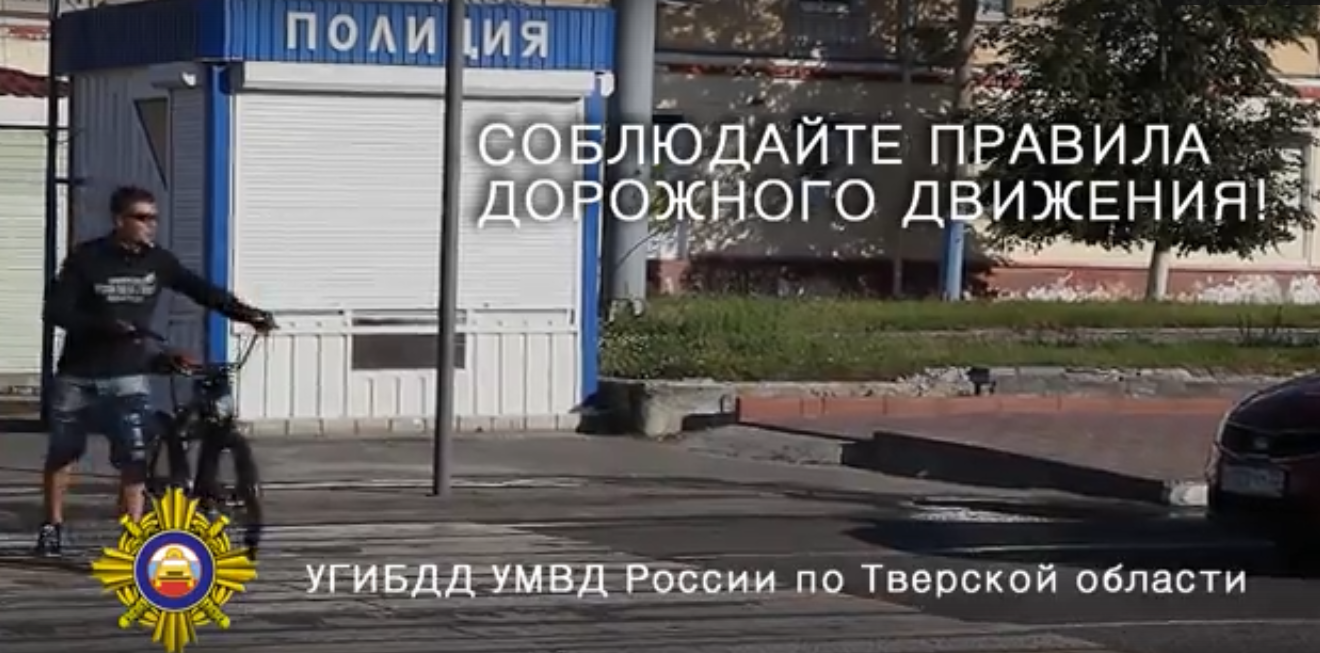 Полицейские Тверской области сняли познавательный ролик для велосипедистов