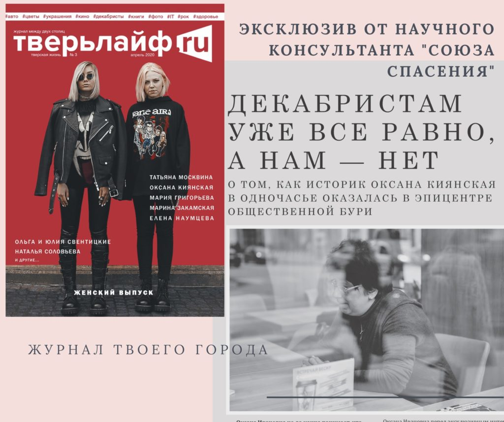 "Оксана Киянская журналу ""Тверьлайф"": ""Декабристам уже все равно, а нам - нет"""