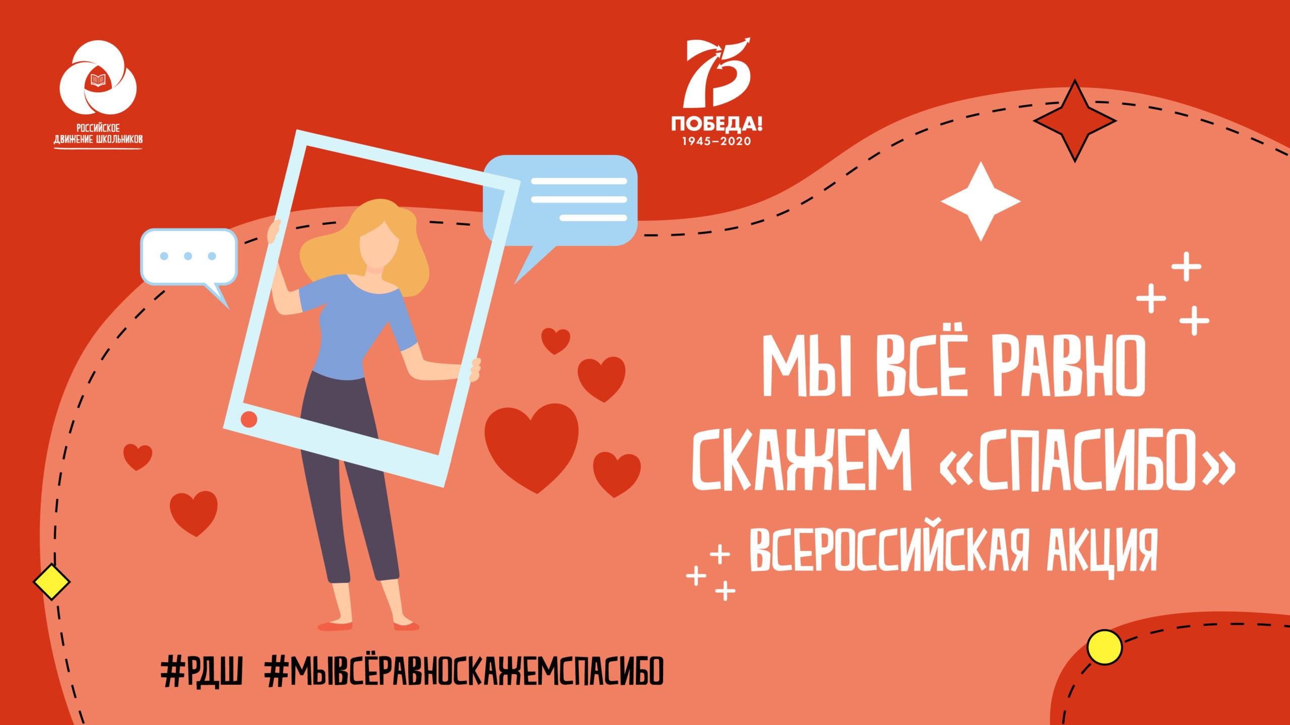 Школьники Тверской области запишут видеопослания ветеранам Великой Отечественной войны