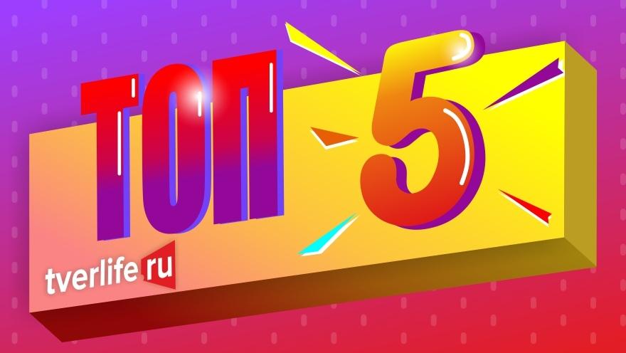 """""""Первые"""": ТОП-5 прорывных проектов земли тверской"""