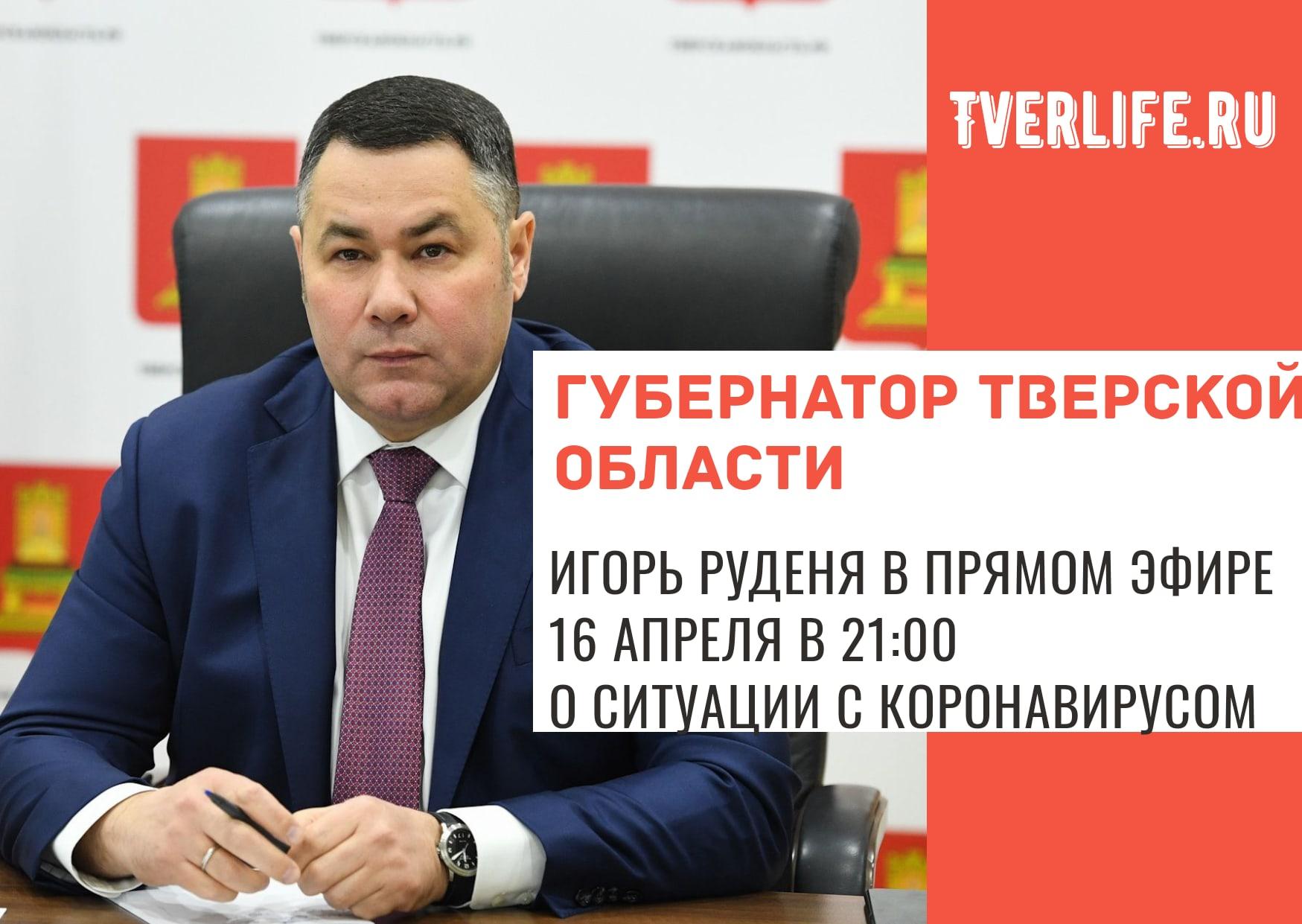 Губернатор рассказал, как будет проходить Пасха в Тверской области в период коронавируса