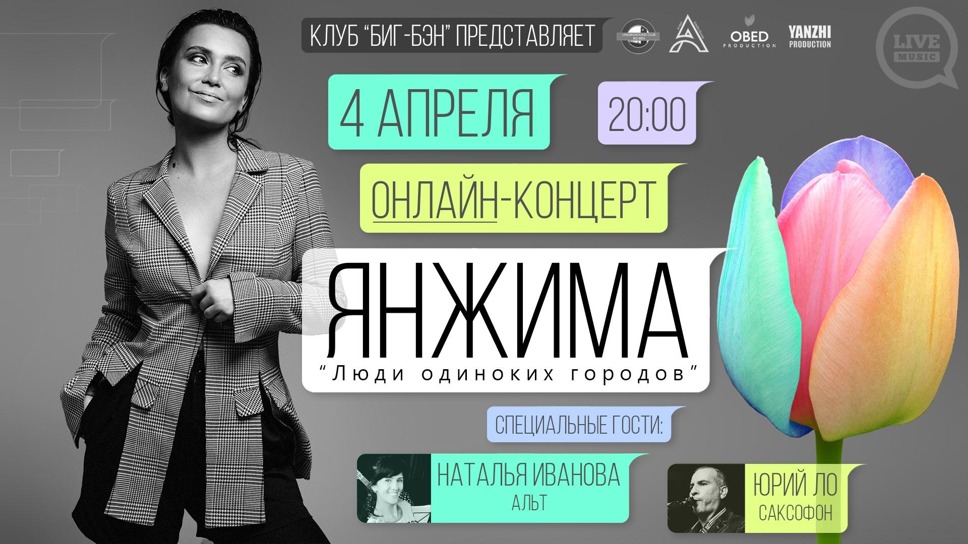 Тверская группа Янжима даст онлайн-концерт