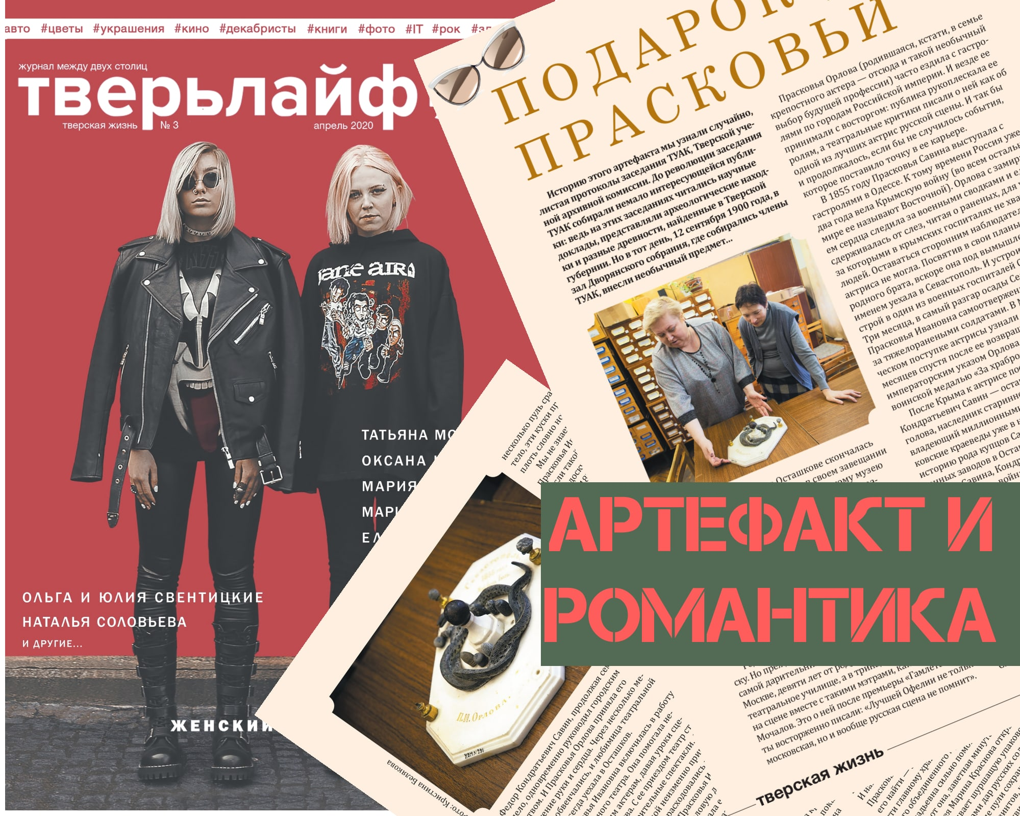 """Десять фишек женского выпуска журнала """"Тверьлайф"""""""