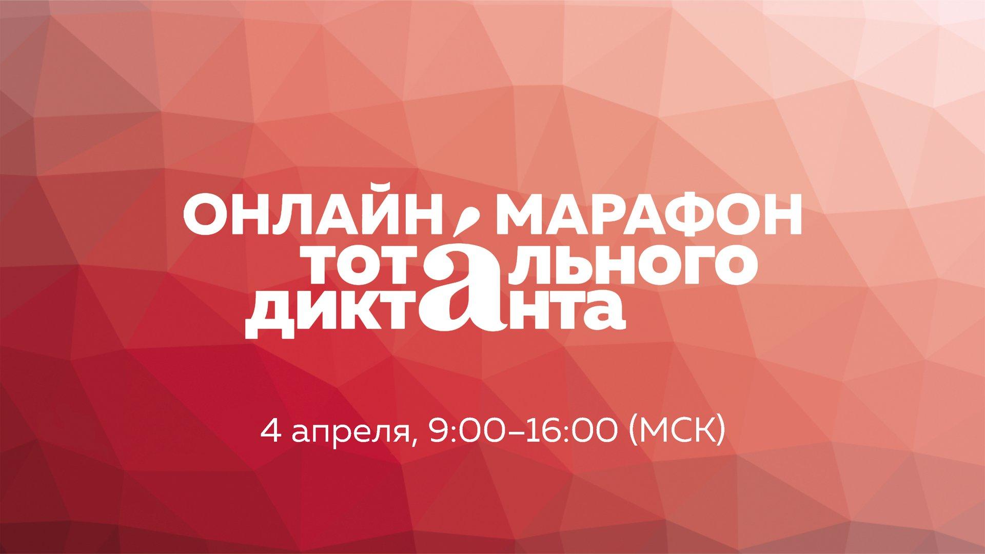 """""""Тотальный диктант"""" начал образовательный онлайн-марафон"""