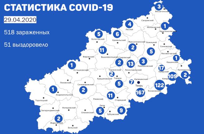 Новые случаи коронавируса в Тверской области зафиксированы в трех муниципалитетах