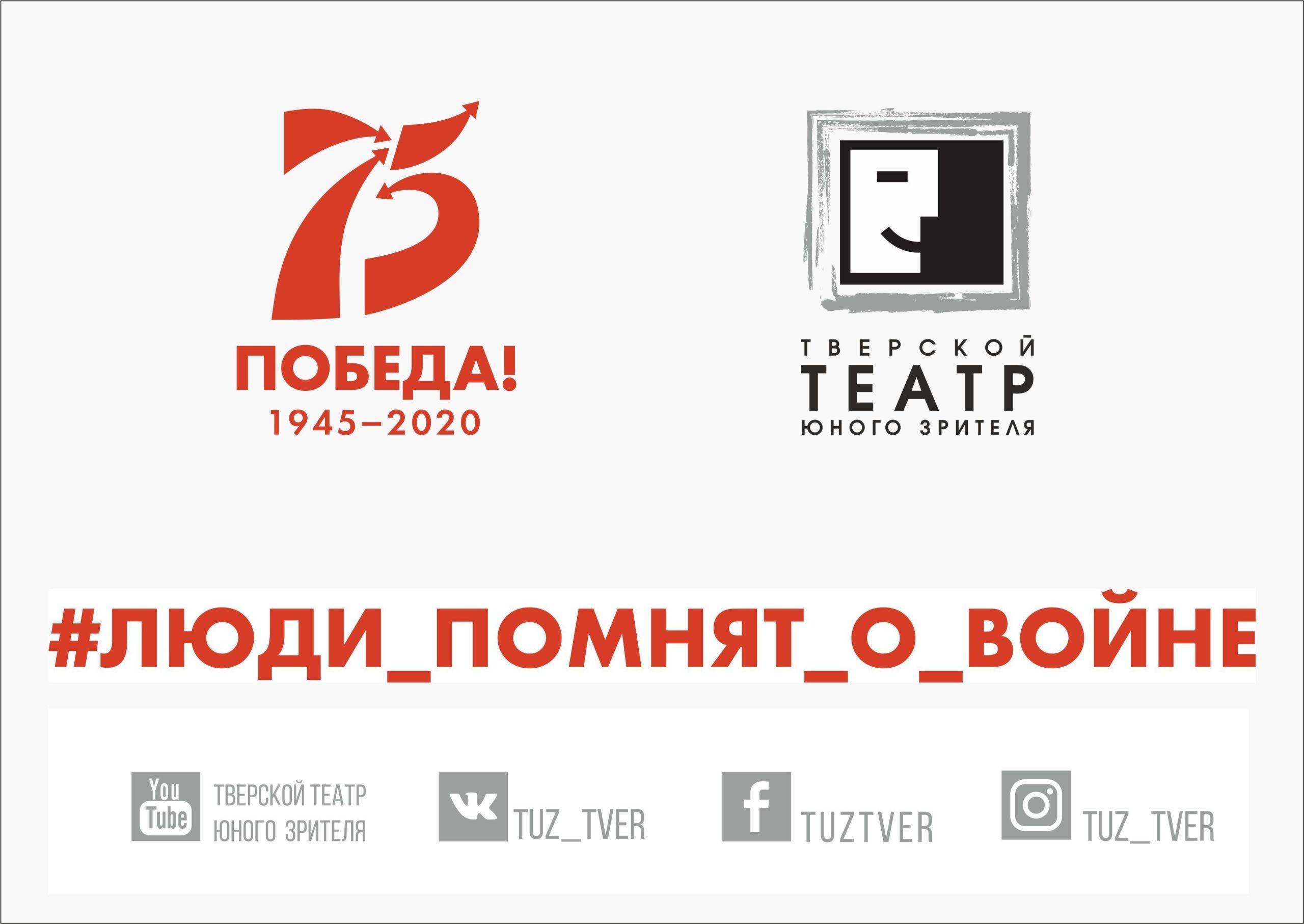 Тверской театр юного зрителя запускает онлайн-проект, посвященный 75-летию Победы
