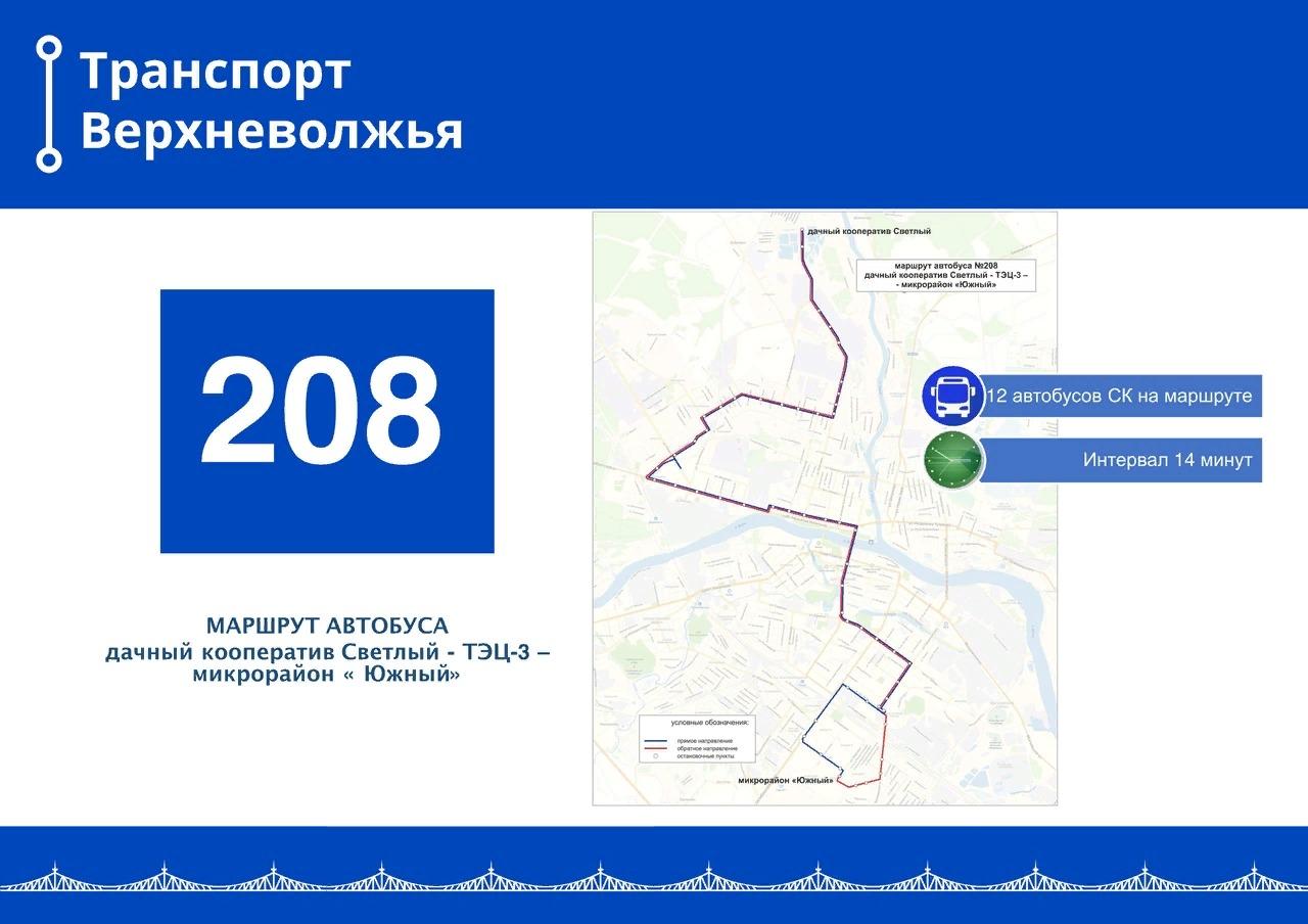 В Твери начали работу два новых автобусных маршрута