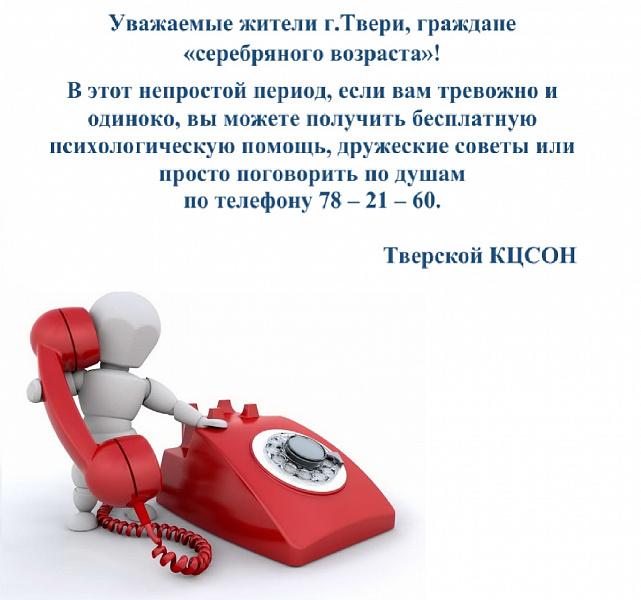 В Тверской области открыли телефонную линию психологической помощи пожилым