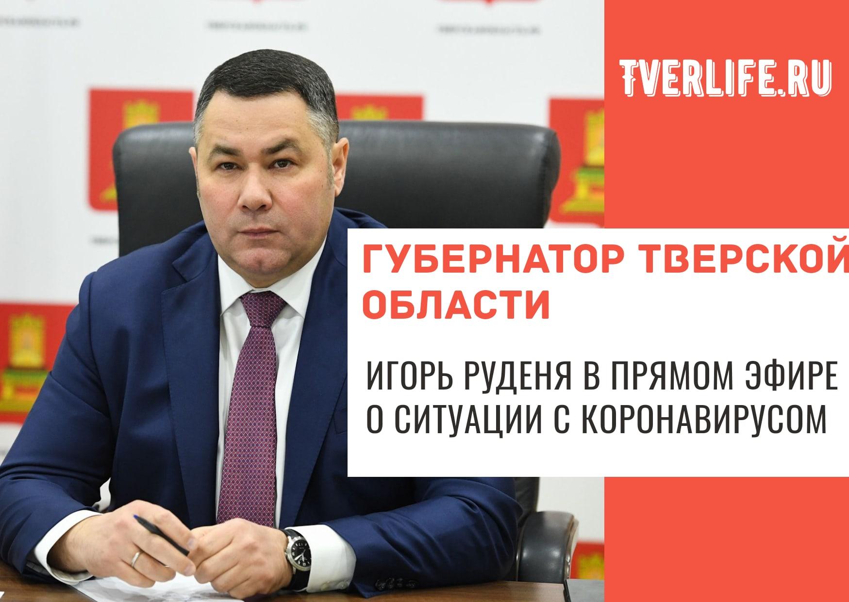 Губернатор расскажет в прямом эфире про обстановку с коронавирусом в Тверской области