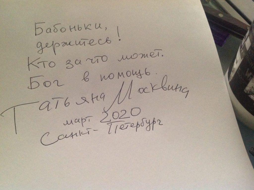 Татьяна Москвина: «Хочу проехать с ветерком по Тверской области»