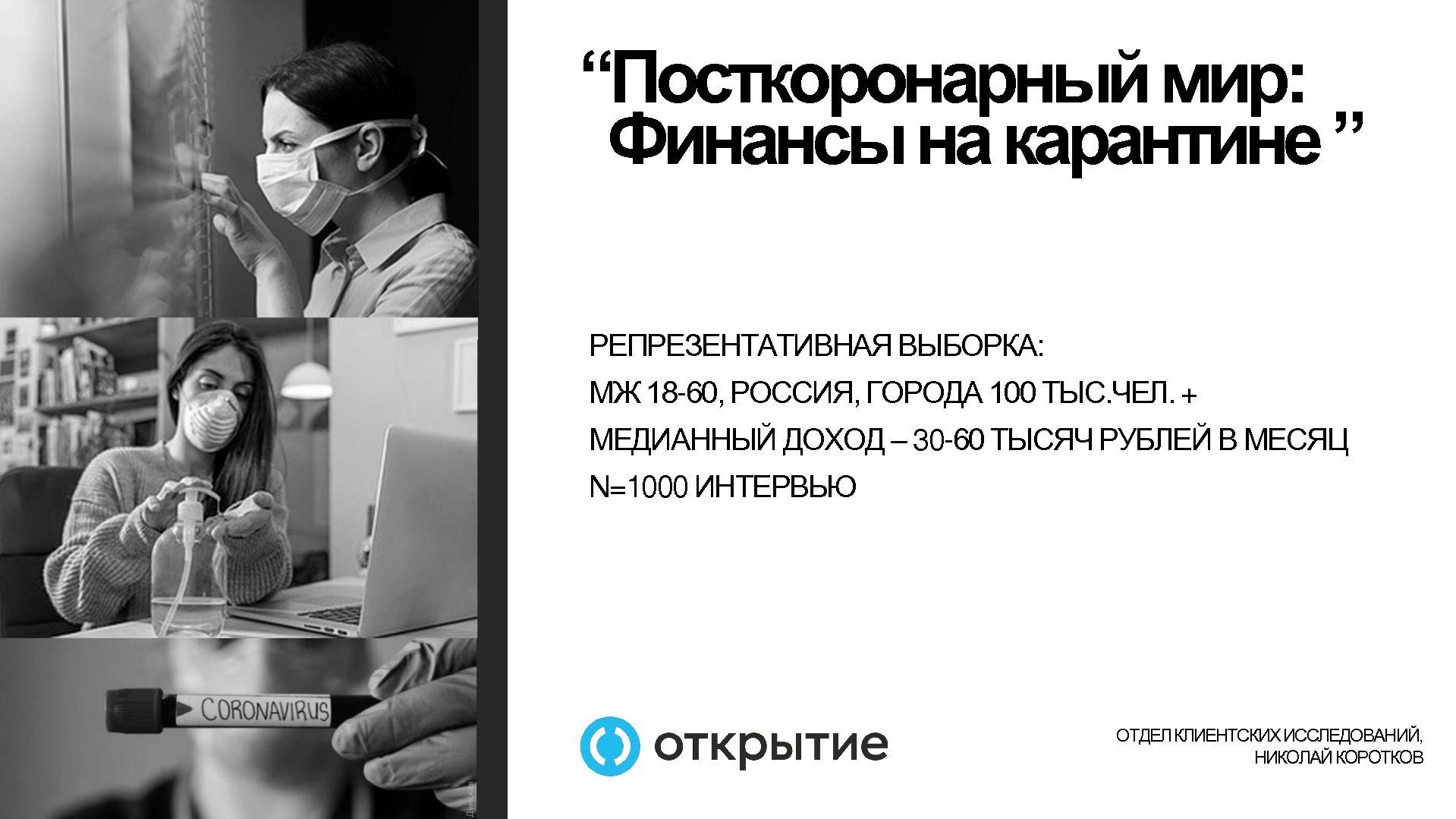 Банк «Открытие»: больше половины россиян заявили об уменьшении дохода из-за коронавируса