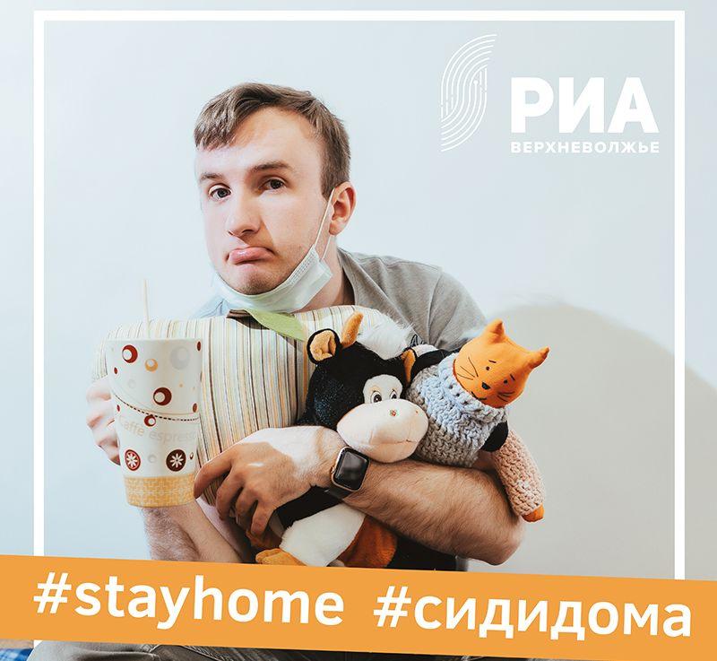 Специальный корреспондент РИА «Верхневолжье» Глеб Смольков присоединился к акции #оставайсядома