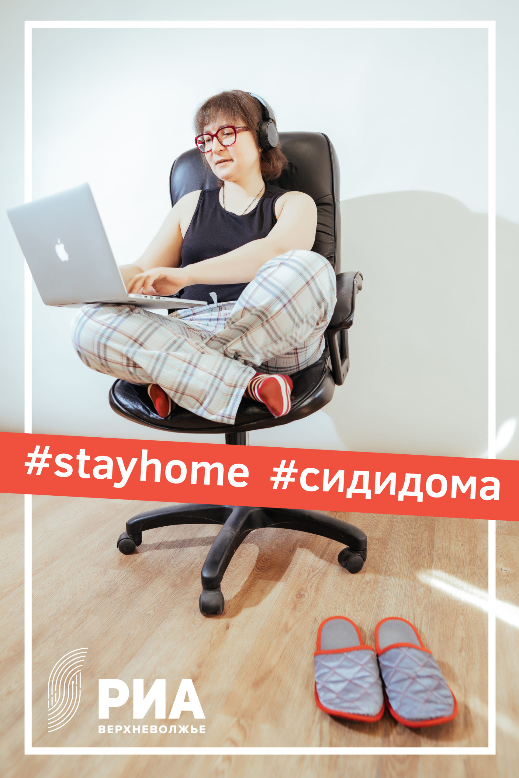 Главный редактор РИА «Верхневолжье» Юлия Овсянникова присоединилась к флешмобу #Оставайся дома