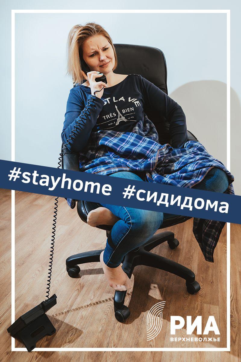 К акции #оставайсядома присоединилась сотрудница РИА «Верхневолжье» Кристина Суслова