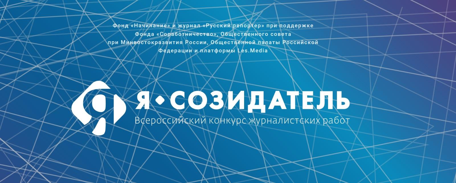 Журналистов Тверской области приглашают на конкурс  «Я – Созидатель»