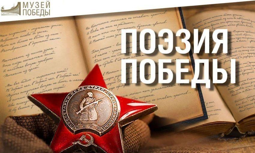 Молодежь из Тверской области написала стихи о героях Ржевской битвы