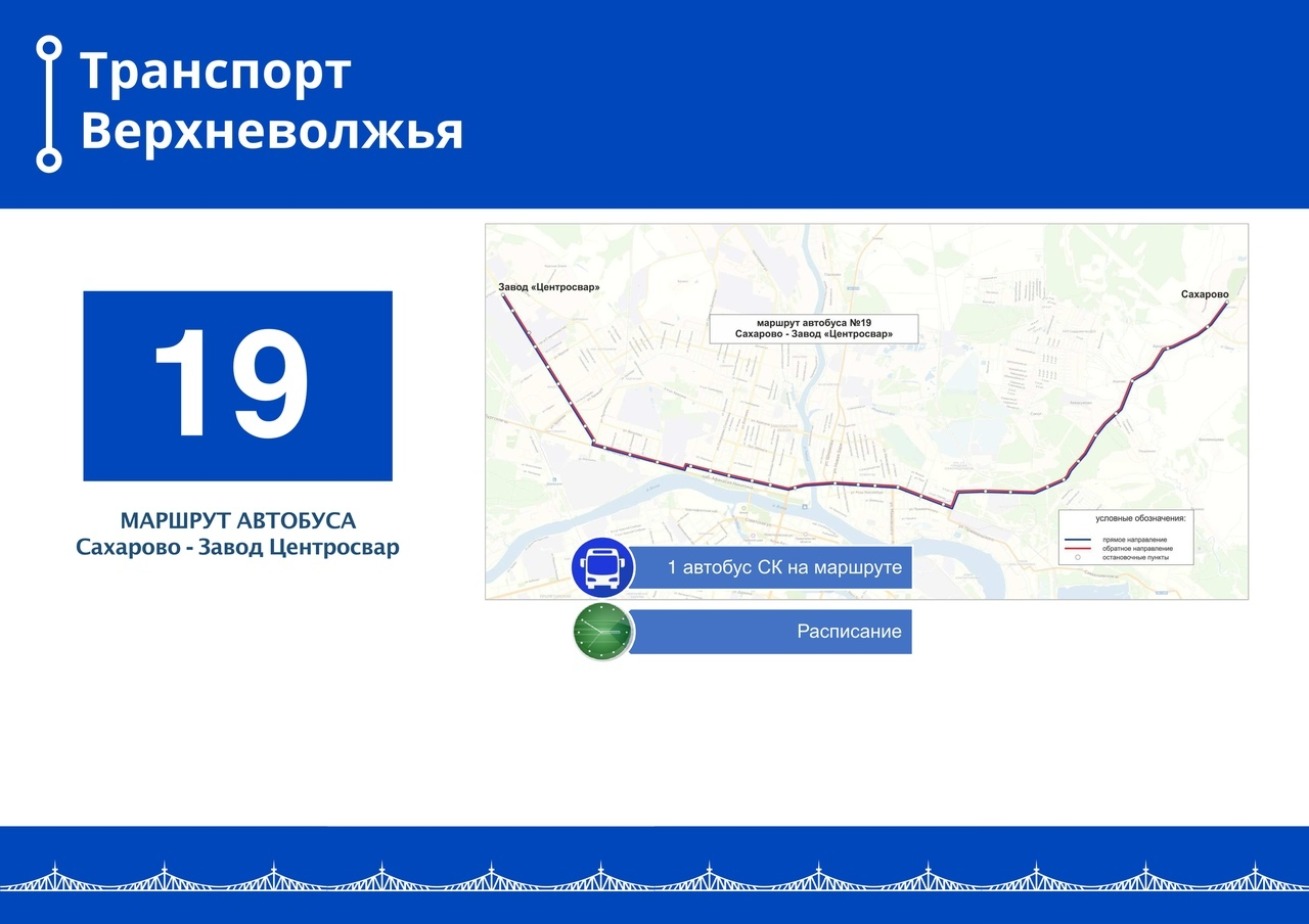 Новые автобусные маршруты, открытые в Твери за неделю