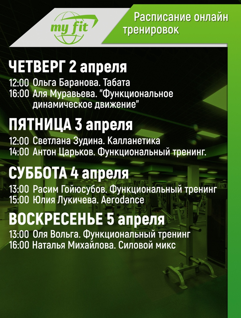 Тверской фитнес-центр опубликовал расписание онлайн-тренировок