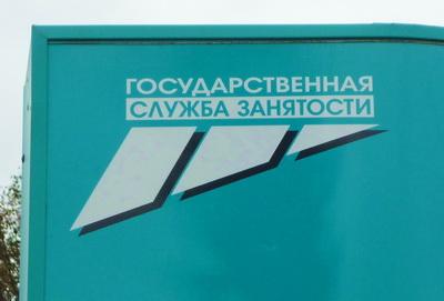 Более тысячи жителей Тверской области нашли работу через службу занятости за прошедшие две недели